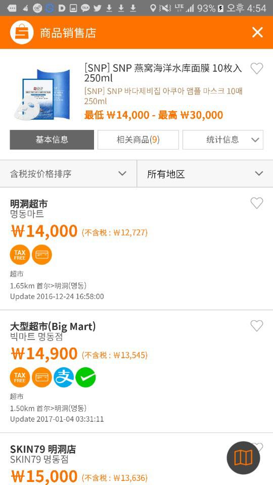 """""""바가지쇼핑 걱정 끝"""" 해외관광 필수품된 이 앱"""